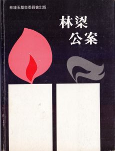 1988.9初版、1988.11二刷、1989.9三刷