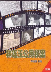 李亚遨编,1989.12初版、2012.8再版