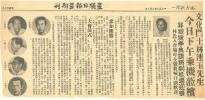 """《星槟日报》(1956年9月9日)副标题为""""林氏入会场时全体将喊口号欢迎""""。"""