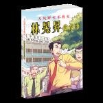 新书出版:《天风野火不曾灭——林晃昇的故事》