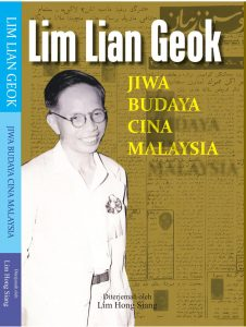 [Buku] LIM LIAN GEOK: JIWA BUDAYA CINA MALAYSIA