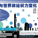 2017年林连玉讲座:《当前中国与世界政经权力变化》