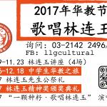 【2017年华教节特辑】迈向更高层次的学术建构