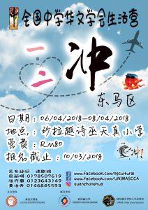 [活动]全国中学华文学会生活营东马区