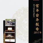2017年常年会务报告