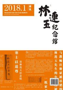 《林连玉纪念馆通讯》(2018.1)