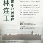 【开放报名】林连玉青年公民学程.专题讨论会:种族政治、华教运动与建国历史