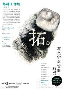 """""""在文字记忆间行走"""" ——2018年拓碑工作坊(进阶班)"""