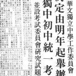 陆庭谕谈华文独中统考