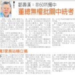 【文告】林连玉基金吁3独中生家长放弃上诉 批邹寿汉反对关中生考统考罔顾大局