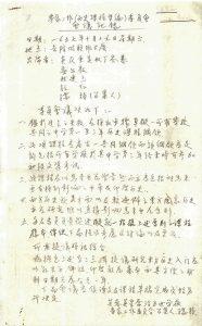 林连玉与1958年中学历史课纲