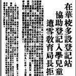 """1956年""""火炬运动"""""""