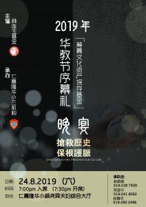 2019年华教节序幕礼系列活动资讯