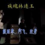 2007华教节:《族魂林连玉》