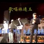 2007华教节:《歌唱林连玉》