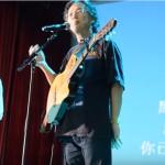 【录影】2011年林连玉精神奖颁奖典礼三首歌
