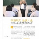 华语华文改变人生