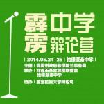 【通告】霹中学辩论营24日起举行‧欢迎各中学派队参加