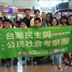 2014年台湾民主与公民社会考察团