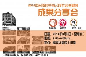 """【通告】""""2014年台湾民主与公民社会考察团""""成果分享会"""