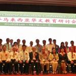 2014【致词】年华文教育研讨会暨独中复兴运动四十周年纪念晚宴