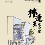 林连玉纪念馆通讯(专号)2014年12月