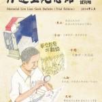 林连玉纪念馆通讯(试刊号)2014年5月