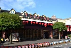 甲子蘭酒文物館-300x202