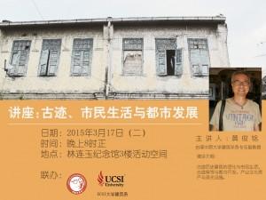 """【通告】""""古迹、市民生活与都市发展""""讲座"""