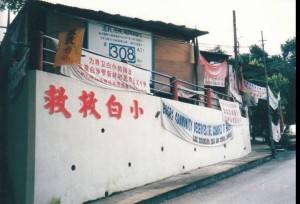 华教故事课第2讲:八年抗战在白小