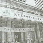 华族社会第一世家——敬悼林连玉先生