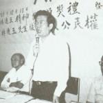 林连玉公民权案的历史意义