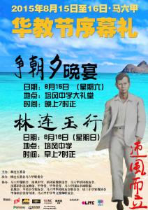 【通告】2015年华教节序幕礼古城掀开序幕