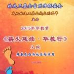 """2015【献辞】""""薪火延续·华教行"""""""