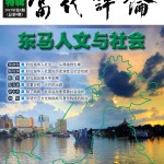当代评论8:东马人文与社会