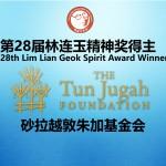 【短片】第28届林连玉精神奖得主The Tun Jugah Foundation