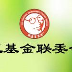 林连玉基金联委会介绍(附短片)