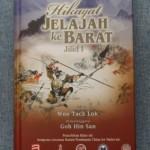语文局出版四册马来文版《西游记》