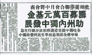 perak duzhong fuxing old news