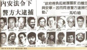 operasi-lalang-1987