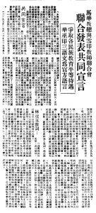 1956年9月9日,林连玉等教总代表受邀列席雪州印校教师联合会会议,共同争取各源流教育平等,列华、巫、印三语为官方语文。