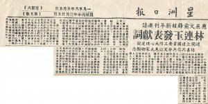《星洲日报》,1956年5月5日。