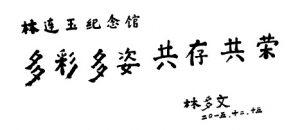 """林连玉三儿子林多文所题""""多彩多姿,共存共荣""""墨宝。"""