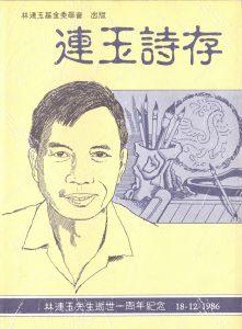 1986.12初版、1988.11二刷