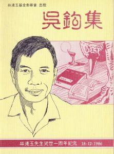 1986.12初版、1987.4二刷
