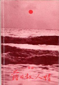 落日故人情(书本1)