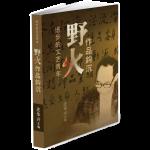 【庄华兴】进步的文艺青年:从诗人野火到华教林晃昇