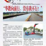 2017年6月期《彩虹桥》