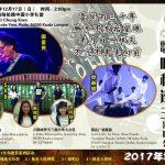 2017华教节≤一颗种子•歌唱林连玉≥演唱会