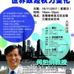 [活动]林连玉讲座:主讲人何包钢教授